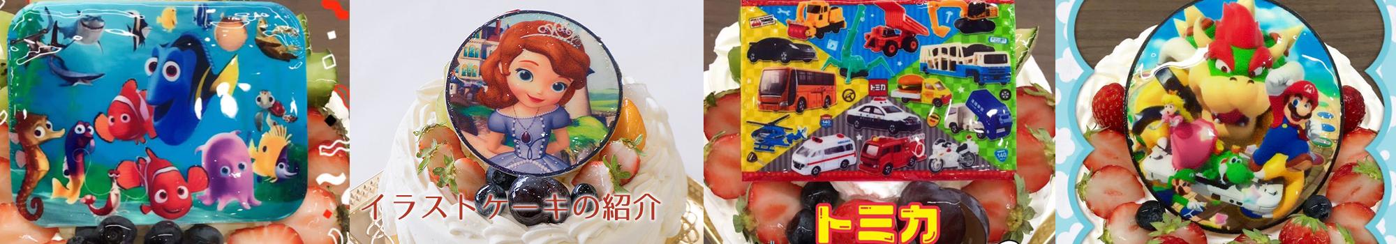 オリジナルケーキ作品集