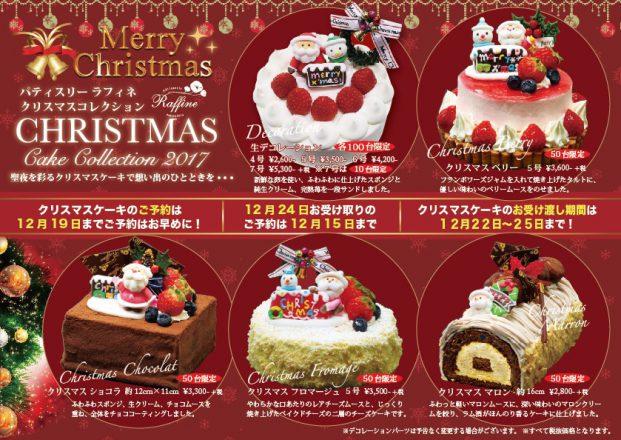 2017クリスマス2